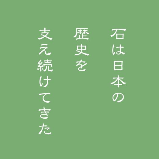 石は日本の歴史を支え続けてきた